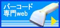 バーコード専門web