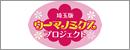 埼玉県ウーマノミクスに賛同しています